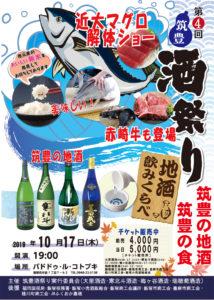 第4回筑豊酒祭り