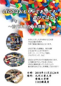 前代未聞の工大祭展示 〜 LEGOはおもちゃであっても、遊びではない