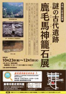 飯塚市歴史資料館 企画展【謎の古代遺跡 鹿毛馬神籠石展】