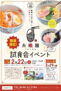 糸織麺(いおりめん)試食会イベント  延期いたします。