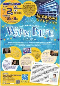Warm Blue IIZUKA2020 飯塚市役所ブルーライトアップ