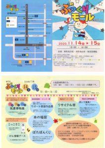 第5回 ぶっくりモールin飯塚2020
